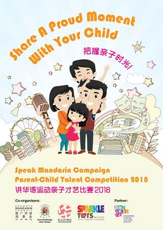 The Speak Mandarin Campaign Parent-Child Talent Competition 2018
